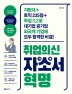 취업의 신 자기소개서 혁명(개정판)