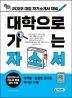 대입 자기소개서 대비! 대학으로 가는 자소서(2022)(11판)