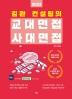 김완 컨설팅의 교대면접 사대면접(2022)