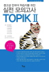 TOPIK(�ѱ���ɷ½���) ������ǰ��. 2(�߰�� �ѱ��� �н��ڸ� ����)(CD1������)