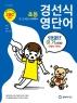 초등 경선식 영단어 5-6학년&중학대비(2019)