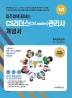CS리더스(CS Leaders)관리사 개념서(2021)(일주일에 끝내는)