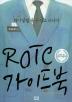 ROTC 가이드북