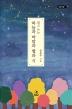 하늘과 바람과 별과 시(읽고 쓰는)(감성시집 1)