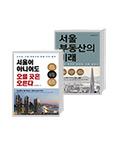 서울이 아니어도 오를 곳은 오른다+ 서울 부동산의 미래