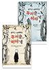 몬터규 아저씨의 무서운 이야기 1~2권 세트(전 2권)