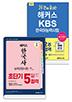 해커스 KBS한국어·한국사능력검정시험 초단기 합격세트