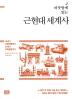 근현대 세계사(하룻밤에 읽는)(개정판)