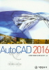 AutoCAD(2016)