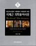 지제근 의학용어사전(대한의사협회 의학용어 제5판에 따른)(2판)