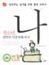 나(생각하는 십대를 위한 철학 교과서)(꿈결 청소년 교양서 시리즈 꿈의 비행 3)