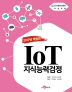 IoT지식능력검정(2017)(개정판)