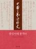 중국서예 풍격사