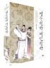 영웅천하 여인천하(삶의 지혜가 담긴 중국 고전열전)