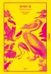 북미의 새(클래식그림씨리즈 3)(양장본 HardCover)