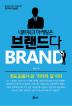 네트워크 마케팅은 브랜드다