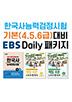 한국사능력검정시험 기본(4,5,6)급 대비 EBS DAILY 패키지