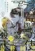 [해외]COMICGENE(コミックジ-ン) 2020.10