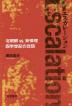 [해외]エスカレ-ション 北朝鮮VS.安保理四半世紀の攻防