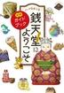 [해외]ふしぎ馱菓子屋錢天堂にようこそ 公式ガイドブック