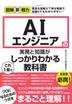 [해외]AIエンジニアの實務と知識がこれ1冊でしっかりわかる敎科書