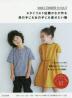 [해외]スタイリスト佐藤かなが作る男の子にも女の子にも着せたい服