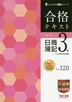 [해외]合格テキスト日商簿記3級 VER.12.0