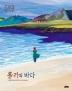 롤라의 바다(날개달린 그림책방 45)(양장본 HardCover)