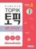 한국어능력시험 TOPIK1(토픽1) 실전 모의고사(2020)(개정판 7판)