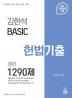 김현석 Basic 헌법 기출 1290제(2021)