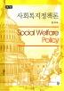 사회복지정책론(7판)(반양장)