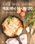 지방을 태우는 다이어트 케토제닉 레시피 170