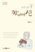 눈물 젖은 카네이션(아시아예술출판사 문학시리즈 10)