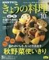 [해외]오늘의요리NHK きょうの料理NHKテキスト 2020.10