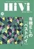 [해외]하이비 HIVI 2020.10