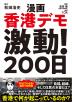 [해외]漫畵香港デモ激動!200日