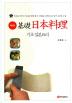 기초 일본요리(4판)(양장본 HardCover)