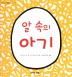 알 속의 아기(오줌싸개 꼬마 그림책 37)(양장본 HardCover)