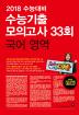 고등 국어영역 수능기출 모의고사 33회(2018 수능대비)