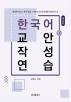 한국어 교안작성 연습(2판)