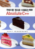 객체지향 원리로 이해하는 Absolute C++(5판)