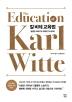 칼 비테 교육법