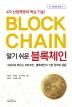 알기 쉬운 블록체인(4차 산업혁명 총론 6)