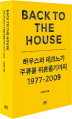 Back to the house: �Ͽ콺�� ��ũ�밡 �ַ� ��������� 1977-2009