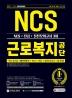 근로복지공단 NCS+전공+실전모의고사 3회(2021)(All-New)(전면개정판 11판)