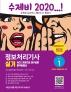 정보처리기사 실기 1권+2권 합본세트(2020)(수제비)(2판)(전2권)