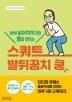 스쿼트 발뒤꿈치 쿵(평생 넘어지지 않는 몸을 만드는)(Health Care 22)