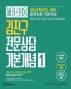 김진구 전문상담 기본개념. 1(2022)(해커스임용)