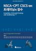 NSCA-CPT, CSCS 대비 트레이닝의 정수(4판)