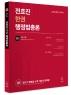 전효진 한권 행정법총론(2020)